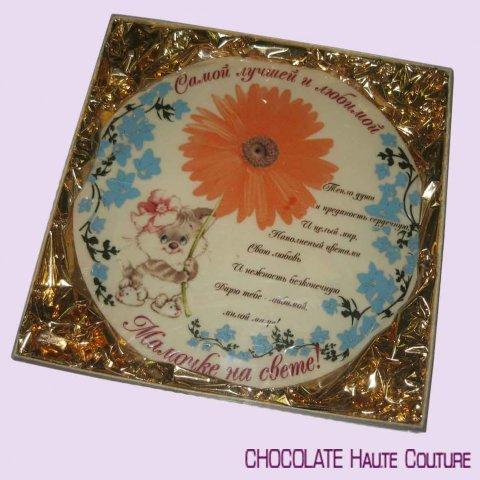 Шоколадний набір «Для матусі»